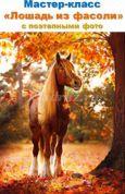 Мастер-класс «Лошадь из фасоли» с поэтапными фото