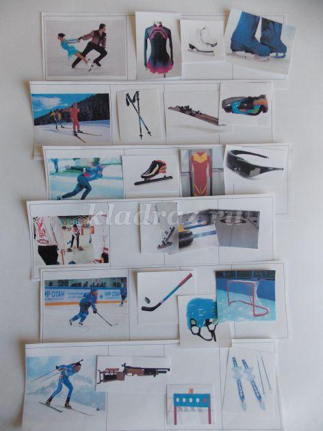 Летний вид спорта картинки для детей с названиями