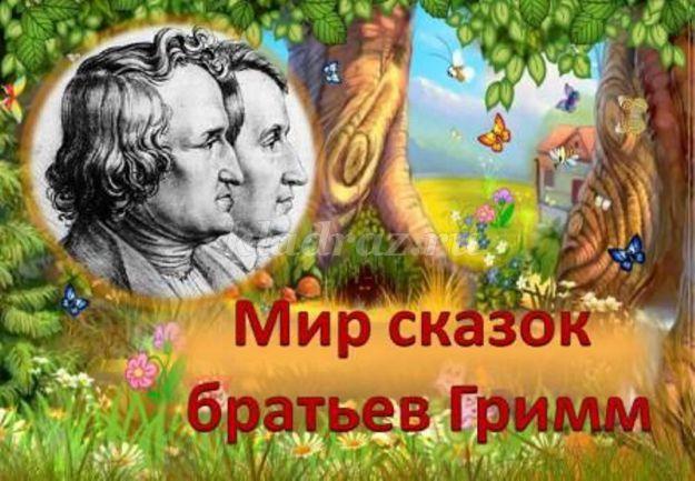 читать сказки братьев гримм золотой гусь.