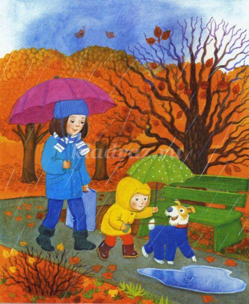 Идет дождь осенью картинки