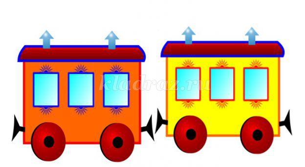 картинки для детей вагончики