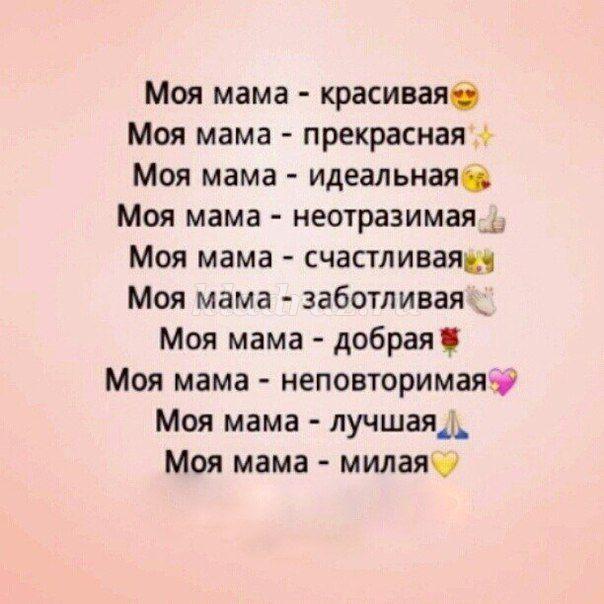 Самый лучший красивый стих для мамы