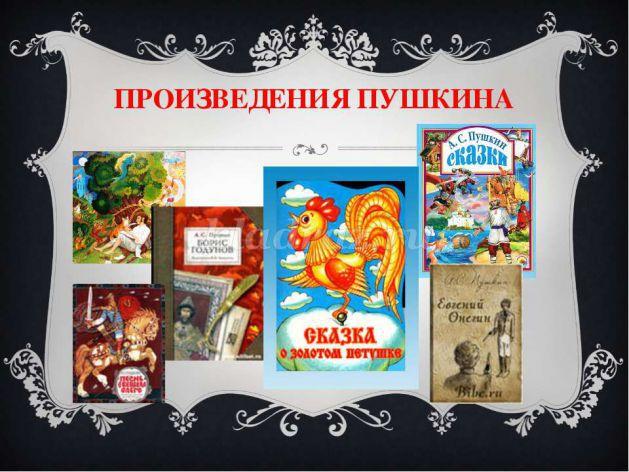 знакомство детей с биографией пушкина