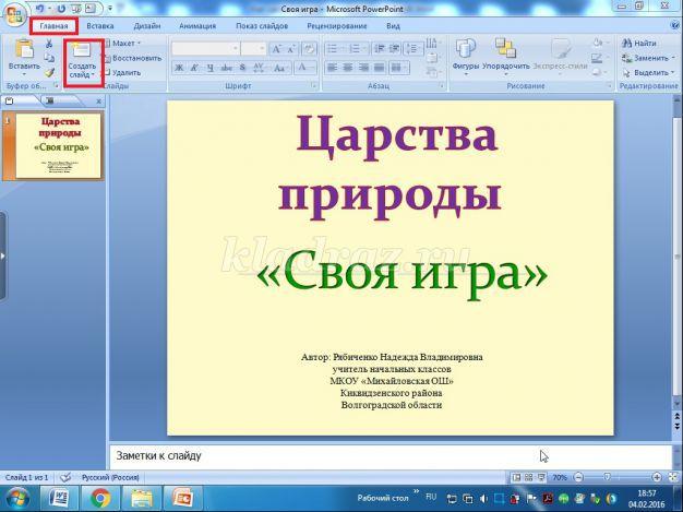 Интерактив в презентации как сделать