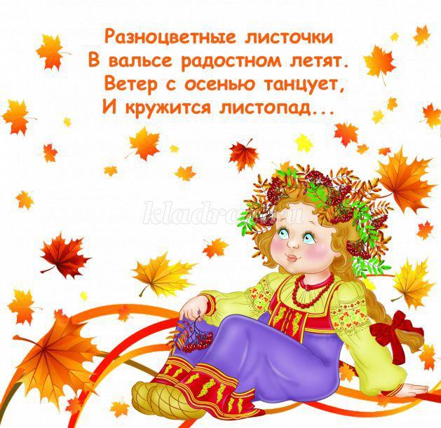 Картинки о осени для детского сада фото