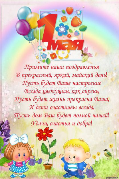 Поздравление для родителей детского сада с 1 сентября