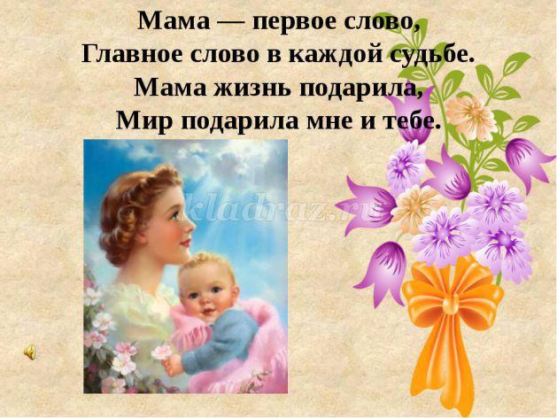 Поздравление маме первое слово