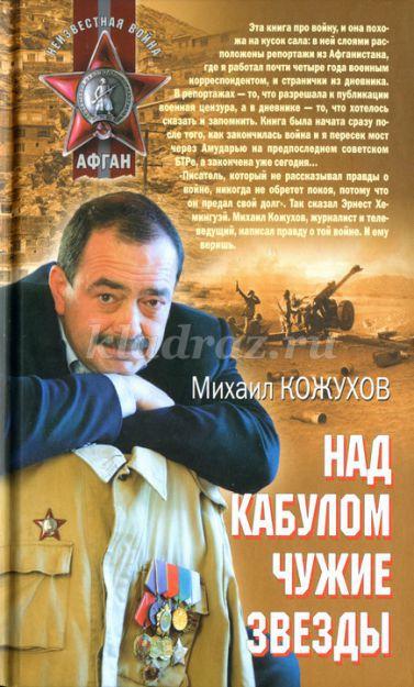 Сценарий книги о войне для начальной школы
