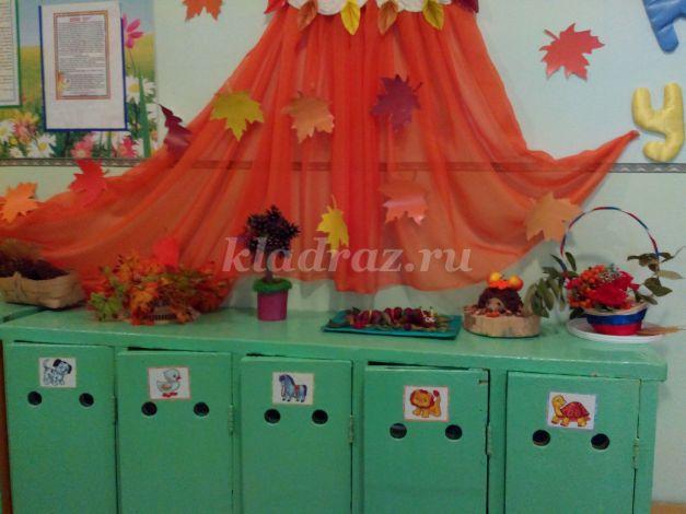 Осеннее оформление приёмной в детском саду своими руками