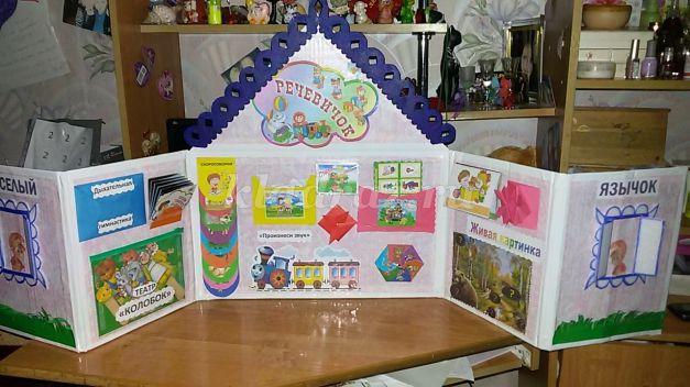 Лэпбук в детском саду своими руками по развитию 77