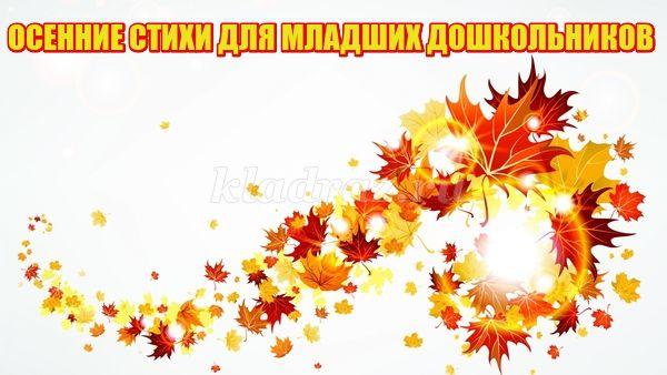 Сценарий про осень для детей 5-6 лет