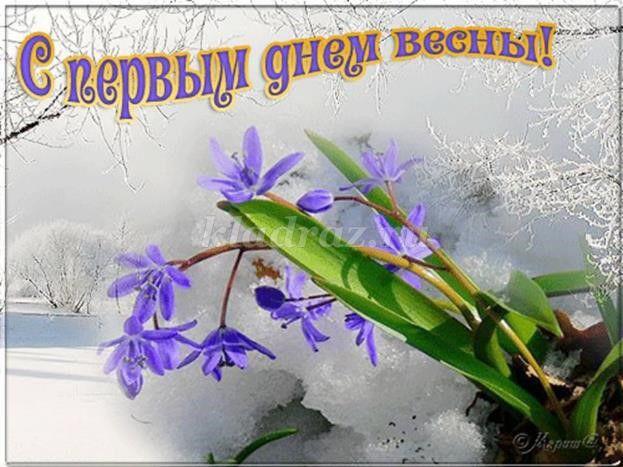 Поздравление с приходам весны