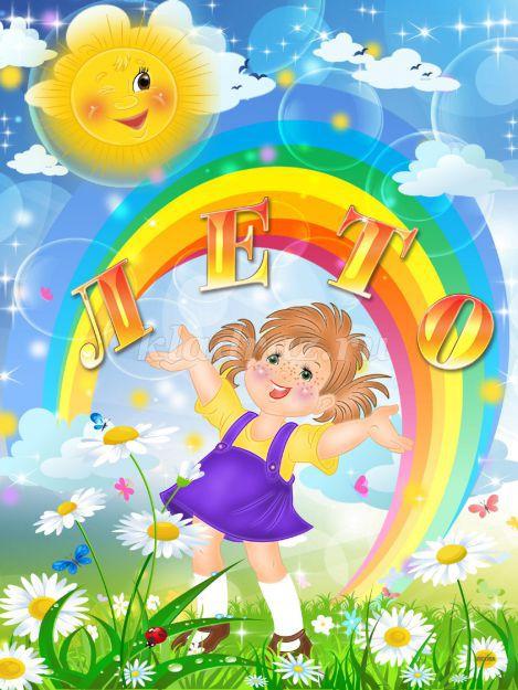 Картинки по запросу здоровое лето в детском саду консультация для родителей