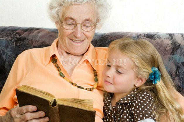 Роль бабушек и дедушек в воспитании внуков.